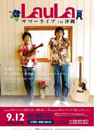 Okinawa_laula_poster