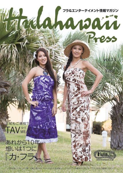 Hawaii_press_vol13_cover